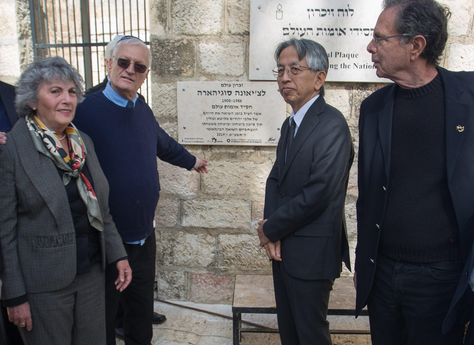 לרגל יום השואה הבינלאומי - שלט הוקרה לחסיד אומות העולם צ'יאונה סמפו סוגיהארה הוצב במרתף השואה
